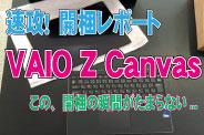 vaio Z canvas 開梱レポ