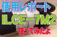 ILCE-7M2