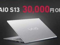 VAIO S13が店頭でのご注文で爆得っ!!30,000円OFF♪