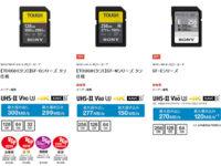 SONYさんのSDカード TOUGHシリーズもリニューアル 256GB登場!!