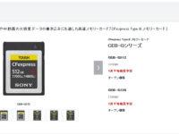 SDカードに続け、SONYさんからCFexpressカード CEB-Gシリーズ1月下旬発売!!