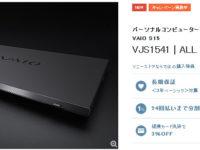VAIO S15 ALL BLACK EDITION が来てるっ!!