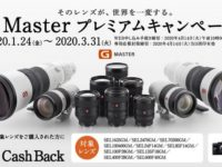αレンズ☆ G Master プレミアムキャンペーン  10,000円C.B!!