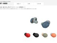 ワイヤレスステレオヘッドセット WF-H800 発売!