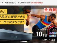 パナソニック DMR-4X1000は10TB11チューナー!?