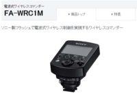 電波式ワイヤレスコマンダー FA-WRC1M アップデート!