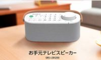 おニュー なお手元テレビスピーカー SRS-LSR200発表!!