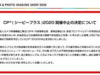 CP+2020の開催中止が決定。。なお話。