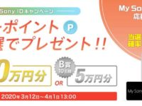 当ててっ! My Sony IDキャンペーン  応募だけで10万円のチャンス!