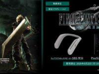 ネックスピーカー&PS4トップカバー『ファイナルファンタジーVII リメイク』EDITION