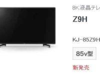 SONY 8K液晶テレビ KJ-85Z9H 発売になりました♪