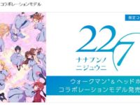 TVアニメ「22/7」 ウォークマンとヘッドホンのコラボモデル発売決定!