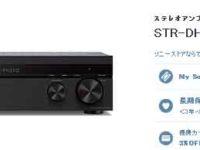 アンプ STR-DH590 &STR-DH190 などの設置。