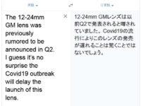(噂) Sony 12-24 f/2.8 GM は$4,000!=443,864円!?(噂)