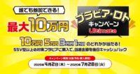 ブラビア 早速キャンペーン、ブラビア・ロトキャンペーン Ultimate!!