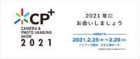カメラと写真映像のプレミアショーCP+は2021年2月25日~28日に決定!