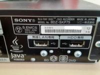 ソニー  ブルーレイレコーダー 修理について。今回はBDZ-SKP75