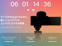 すべてのVloggerのために、新しいコンセプトのコンパクトカメラとは!