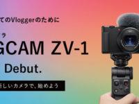 ソニーから VLOGCAM ZV-1/ZV-1G 発表♪6月19日(金)発売予定 !