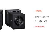ソニーさんから怒髪天なスピーカー SA-Z1発表&先行予約開始!!
