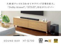 サウンドバーに新製品 HT-G700 3.1chでAtmos対応