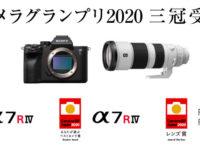 カメラグランプリ2020でα7R IVが大賞!!SEL200600Gがレンズ賞!!