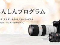 レンズ購入時「αあんしんプログラム」加入でその場で特典っ!!