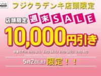 VAIO 店頭注文でさらに10,000円オフ! 5月2日のみですみません!!