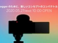 すべてのVloggerのために、新しいコンセプトのコンパクトカメラが登場!?