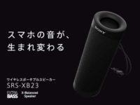 アクティブスピーカーXBシリーズ3種がおニュー SRS-XB43・XB33・XB23