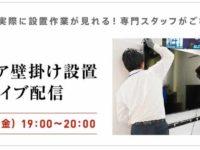 6/26(金)19:00~20:00 ブラビア壁掛け設置 実演ライブ LIVE配信!!