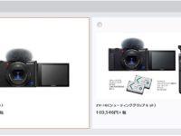 SONYのVLOGCAM ZV-1/ZV-1G 先行予約開始してます。。6/19発売