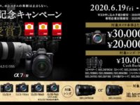 SONY カメラグランプリ2020三冠受賞 α受賞記念キャンペーン C・B!!