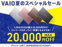 VAIOの初夏キャンペーンスタート♪  7月6日AM10:00まで!!