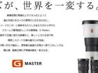 αレンズの最高峰、G-Masterを全部集め?フェアーを企画中!!