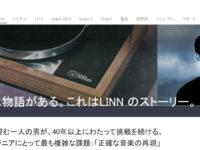 フジクラデンキはLINNの正規販売店になりました。