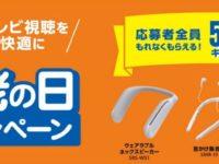 【恒例】 敬老の日キャッシュバックキャンペーン お手元テレビスピーカーなど3種!