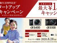 【APS-C】 αスタートアップ オータムキャンペーン 8/28から開始♪α6400・α6100
