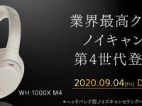 【4番】ソニーノイキャンヘッドホンWH-1000XM4発売・また進化。9/4発売