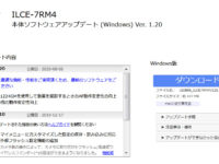 【アップデート】ソニーα7RⅣ本体ソフトウェア Ver. 1.20公開とα7SⅢ供給不足。。