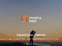 SONYウェブカメラ対応PCアプリケーション 『Imaging Edge Webcam』公開