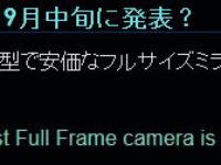 【噂】ソニーから全く新しいデジタル1眼が出る!?α5?α6?