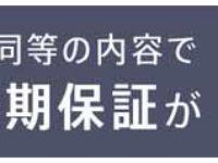 【特典多】VAIO2020年SUMMERセール「店頭限定VAIO 10,000円OFF」など!