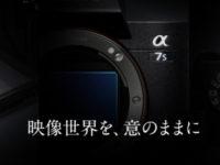 【吉報】ソニーα7SⅢ本日より先行予約開始、お値段は!!