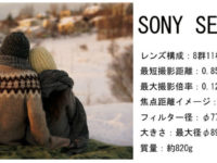 【興味深々】ソニーSEL85F14GMとシグマ 85mm F1.4 DG DN キレキレ