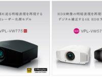 【ホームシアター】新型プロジェクターVPL-VW575展示決定!10月9日頃発売予定です。