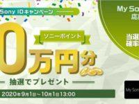 【10万円】My Sony IDキャンペーン 、アプリからなら確率3倍!
