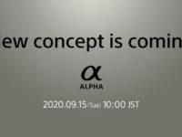 【連発】ソニーが新しいαのティーザー広告を貼りだした件。