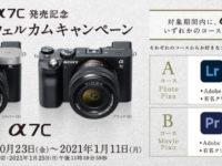 【キャンペーン】α7C 発売記念 フルサイズウェルカムキャンペーン ☆発売日から~