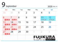 【9月度】フジクラデンキ営業情報・イベントの日。(おそくなりましたが)